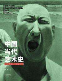 中國當代藝術史. 1978-2008