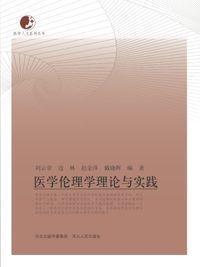 醫學倫理學理論與實踐