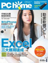 PC home電腦家庭 [第240期]:Excel三大應用速成