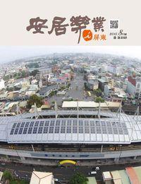 安居樂業-i屏東 [2015.8月號]:幸福之旅