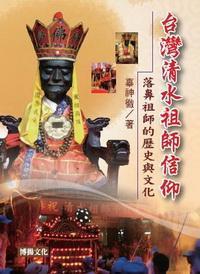 台灣清水祖師信仰:落鼻祖師的歷史與文化