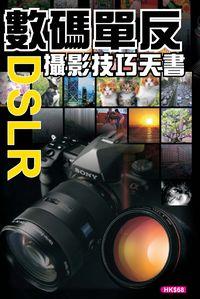 DSLR數碼單反攝影技巧天書
