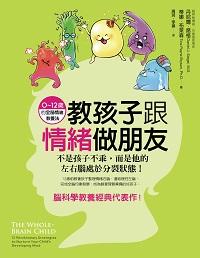 教孩子跟情緒做朋友:不是孩子不乖, 而是他的左右腦處於分裂狀態!