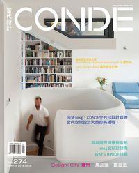 當代設計CONDE [第274期]:回顧2015,CONDE全方位設計媒體