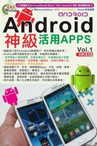 Android神級活用Apps