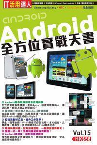 Android全方位實戰天書