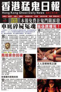 香港猛鬼日報