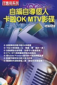 自編自導個人卡啦OK MTV影碟