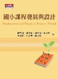 國小課程發展與設計