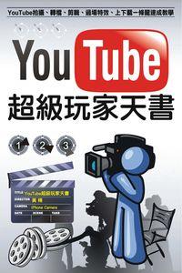 YouTube超級玩家天書