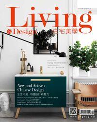 Living & design 住宅美學 [第82期]:New and Active : Chinese Design 生生不息 中國設計新勢力