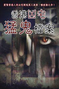 香港凶宅猛鬼檔案