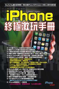 iPhone終極激玩手冊