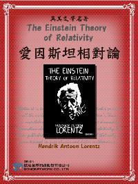 The Einstein Theory of Relativity = 愛因斯坦相對論
