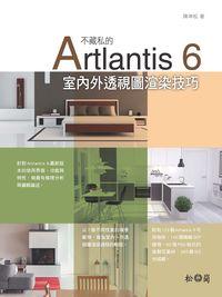 不藏私的Artlantis 6室內外透視圖渲染技巧