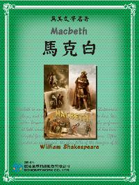 Macbeth = 馬克白