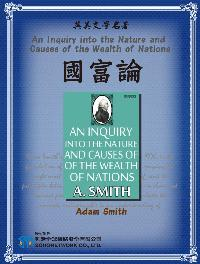 An Inquiry into the Nature and Causes of the Wealth of Nations = 國富論