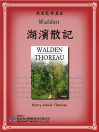 Walden = 湖濱散記