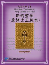 The New Testament, King James Version = 新約聖經 [詹姆士王版本]
