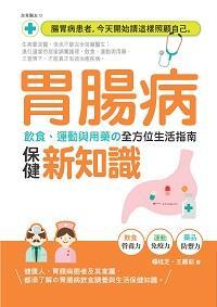 胃腸病保健新知識:飲食、運動與用藥的全方位生活指南