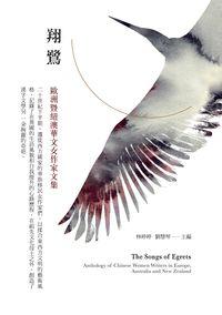 翔鷺:歐洲暨紐澳華文女作家文集