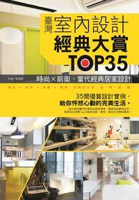 臺灣室內設計經典大賞Top35:時尚x前衛, 當代經典居家設計