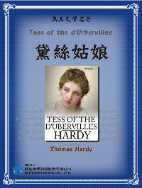 Tess of the d'Urbervilles = 黛絲姑娘