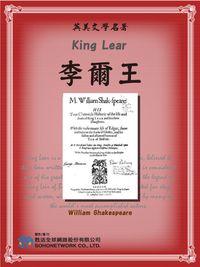 King Lear = 李爾王