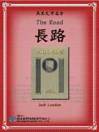 The Road = 長路
