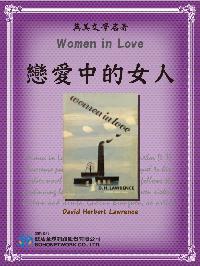 Women in Love = 戀愛中的女人