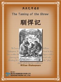 The Taming of the Shrew = 馴悍記