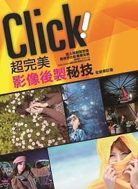 Click!超完美影像後製秘技:進入無制限想像異視界の影像煉金術