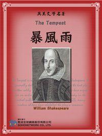 The Tempest = 暴風雨