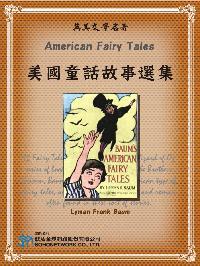 American Fairy Tales = 美國童話故事選集