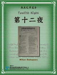 Twelfth Night = 第十二夜