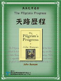 The Pilgrim's Progress = 天路歷程