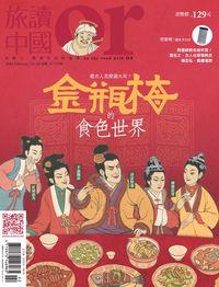 Or旅讀中國 [第48期]:金瓶梅的食色世界