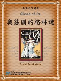 Glinda of Oz = 奧茲國的格林達