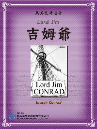 Lord Jim = 吉姆爺