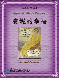 Anne of Windy Poplars = 安妮的幸福
