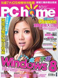 PC home電腦家庭 [第189期]:Windows8 免費下載 硬碟災難終極自救術