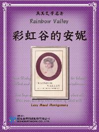 Rainbow Valley = 彩虹谷的安妮