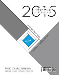 Living & design 住宅美學年鑑. 2015