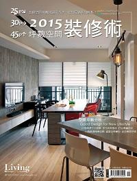 Living & design 坪數空間裝修術. 2015