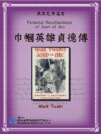 Personal Recollections of Joan of Arc = 巾幗英雄貞德傳