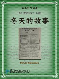 The Winter's Tale = 冬天的故事