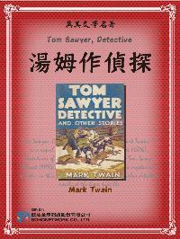 Tom Sawyer, Detective = 湯姆作偵探