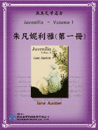 Juvenilia. Volume (I) = 朱凡妮利雅. [第一冊]