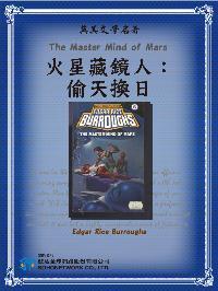 The Master Mind of Mars = 火星藏鏡人 : 偷天換日