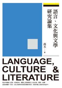語言、文化與文學研究論集